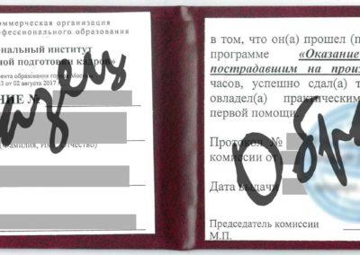 Образец ОТ-11