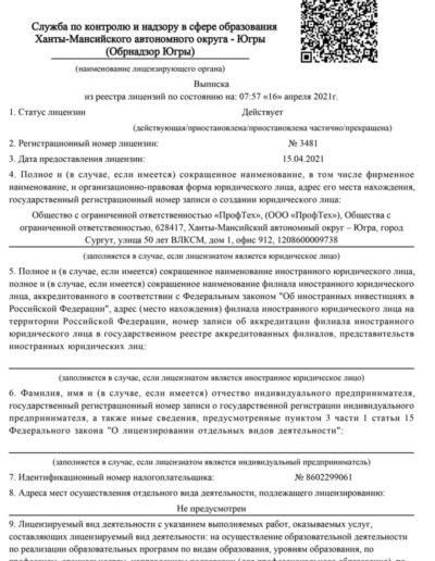 Выписка из реестра лицензий № 3481-1 (1)